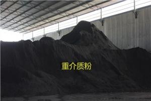 生产重介质粉的流程(二)